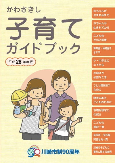 かわさきし子育てガイドブック