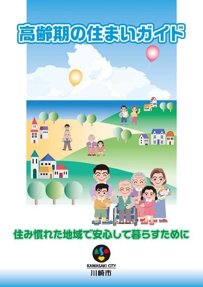 川崎市高齢期の住まいガイド