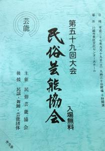 民俗芸能協会