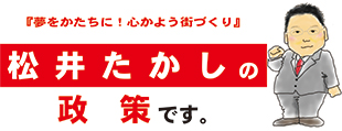 松井たかしの政策のイメージ