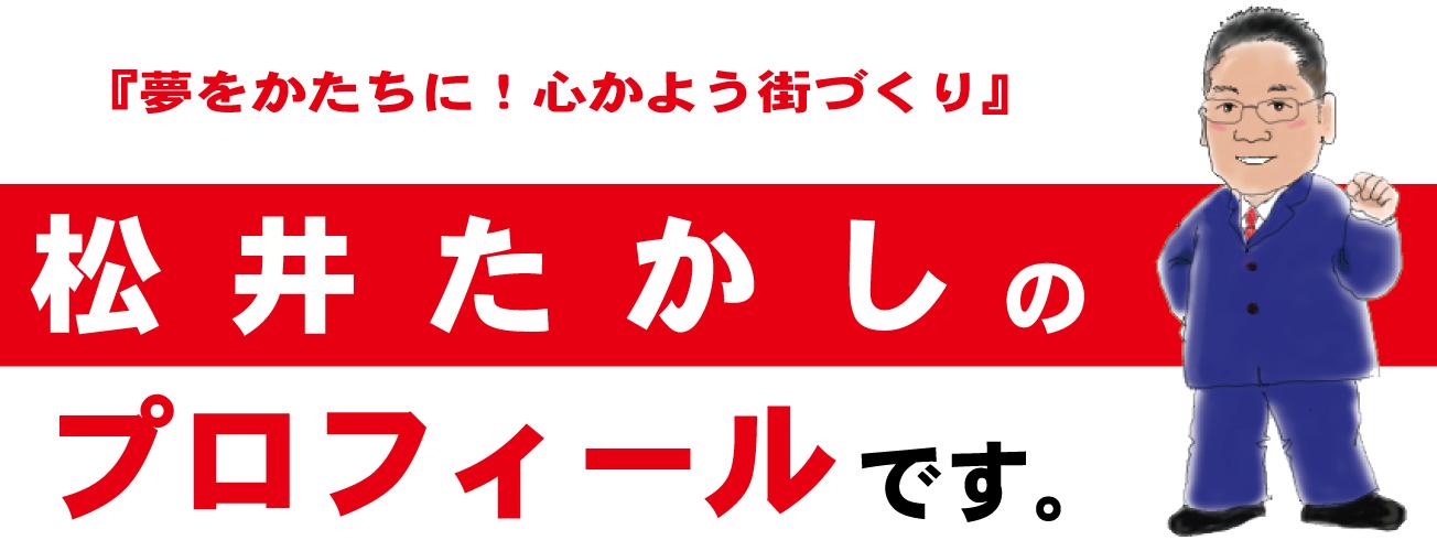 プロフィールロゴ_02