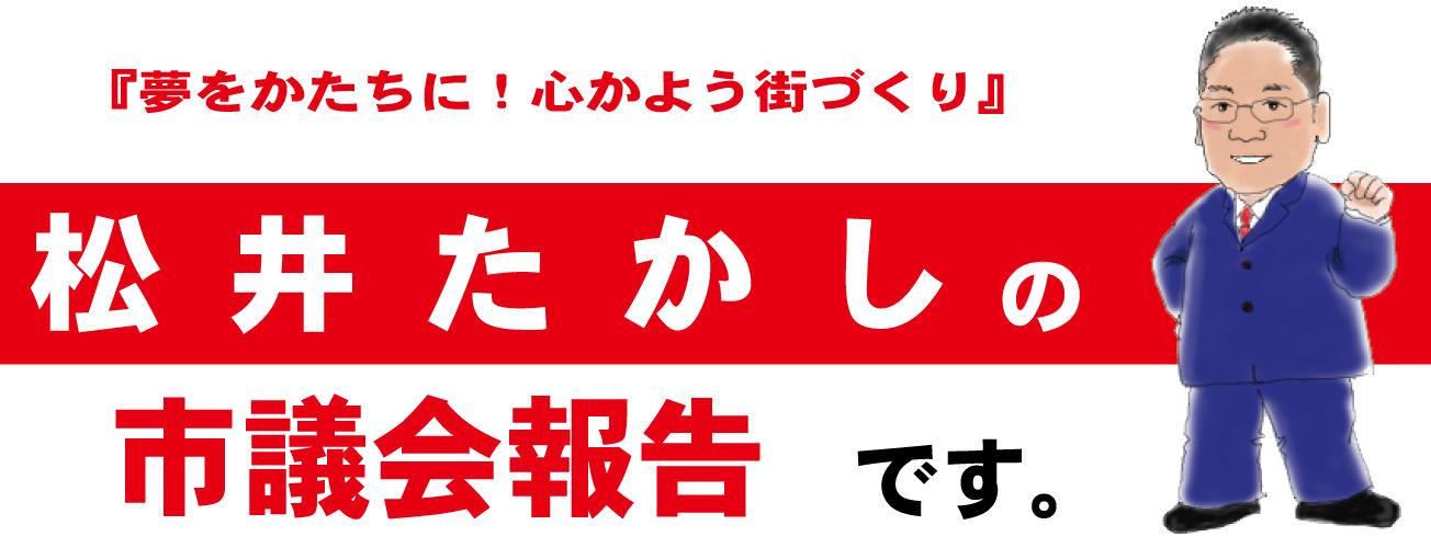 市議会報告ロゴ_02