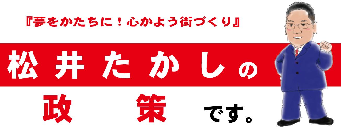 政策ロゴ_02
